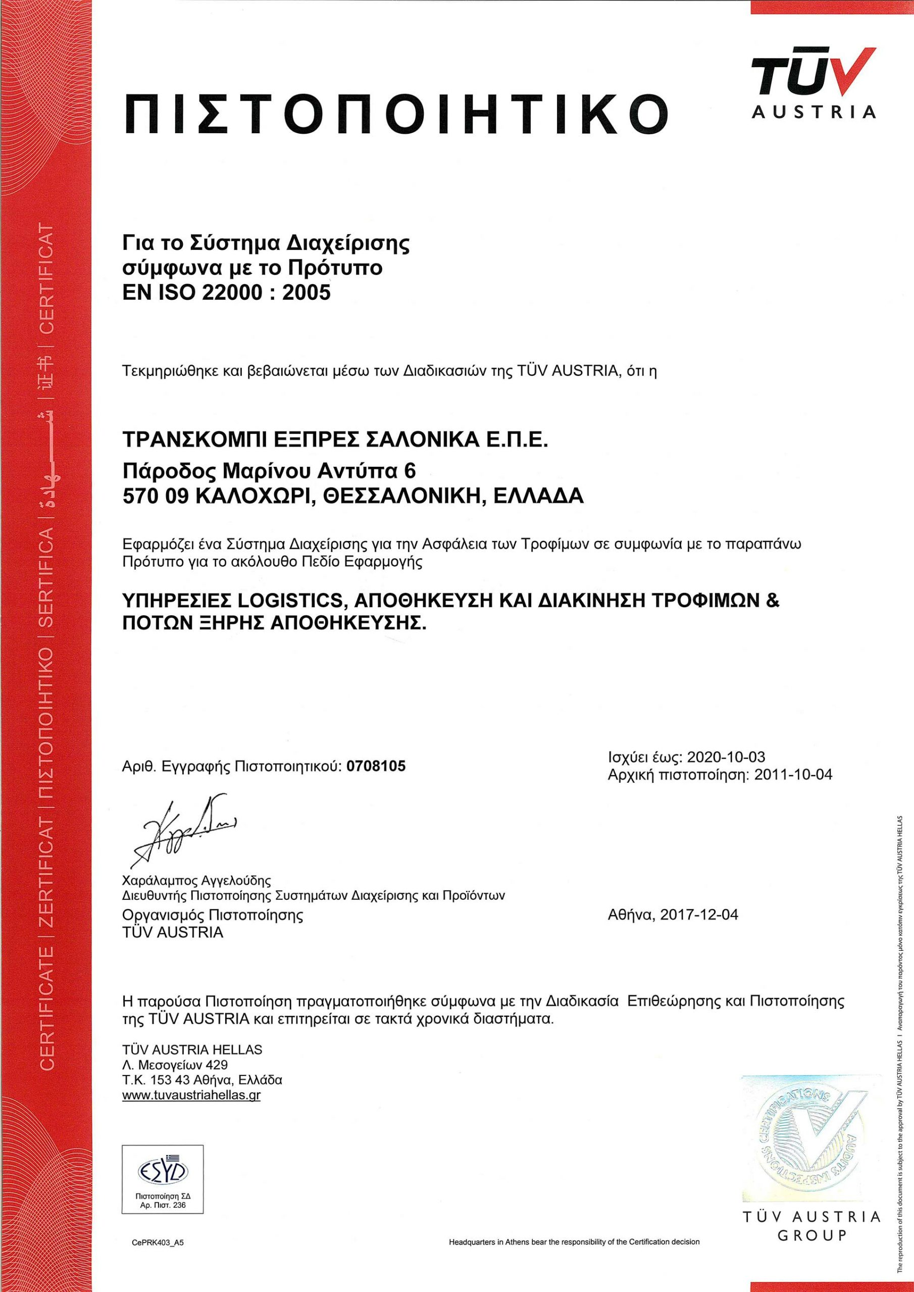 CERT_TRANSKOMPI_22000_2005_2018-1